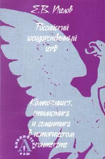 Российский государственный герб