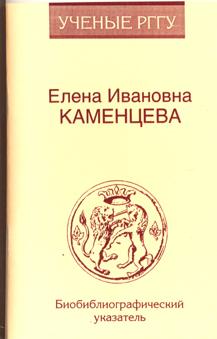 Е.И.Каменцева