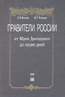 Правители России от Рюрика