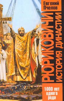Рюриковичи История династии