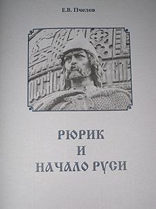 Рюрик и начало Руси