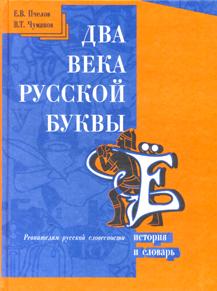 Два века русской буквы