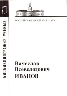 В.В.Иванов