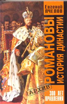 Романовы История династии