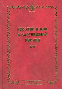 Русский язык в зарубежной истории