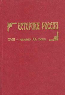 Историки России