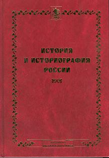 История и историография России