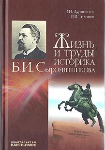Б.И.Сыромятников