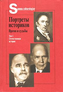 Портреты историков. Том 1